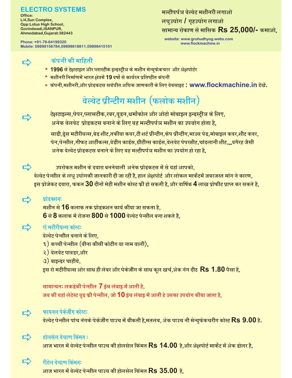 home based business without investment in ahmedabad