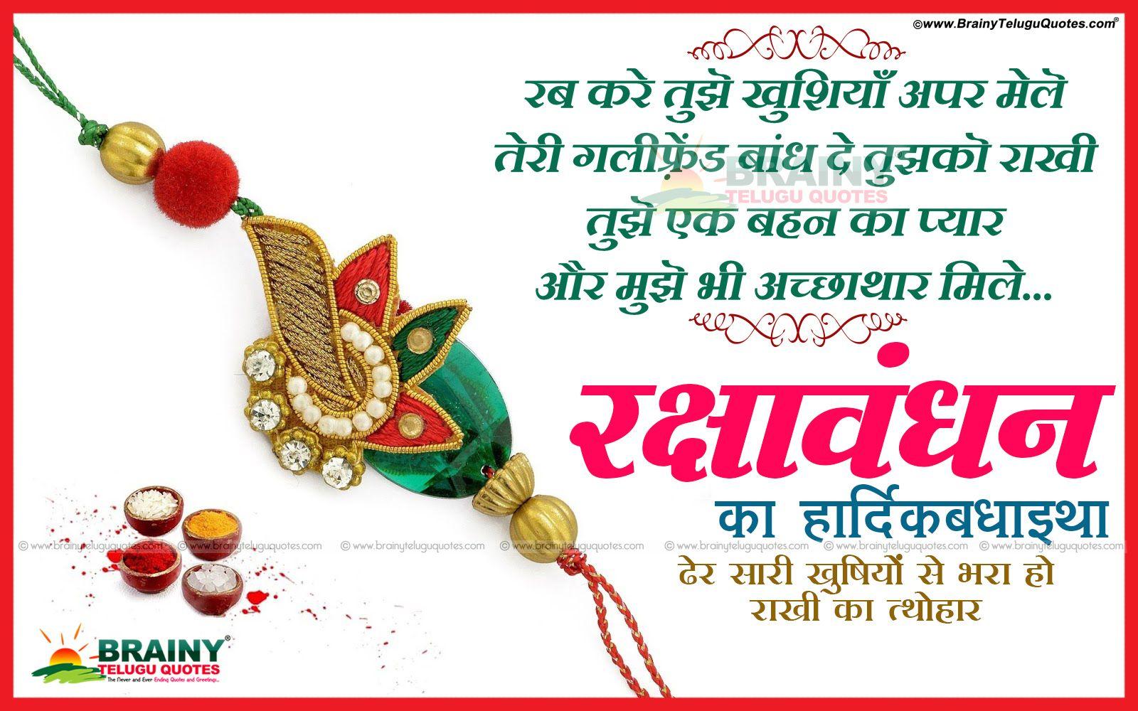 Raksha Bandhan Shayari In Hindi Jpg 1600 1000 Raksha Bandhan Wishes Happy Rakshabandhan Happy Raksha Bandhan Quotes