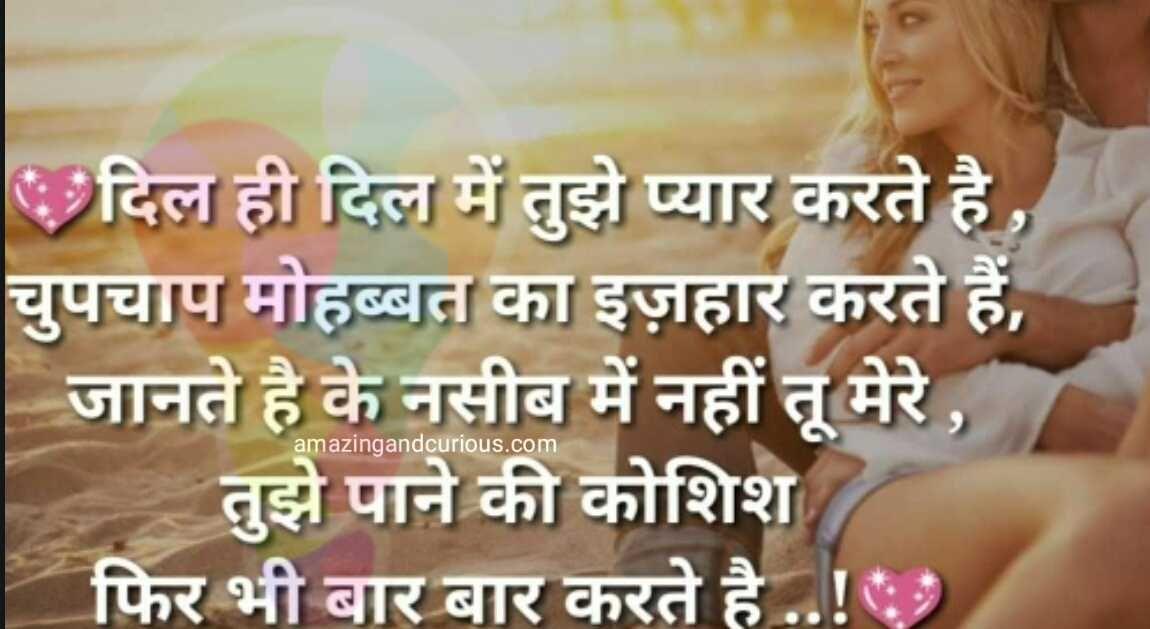 True Love Shayari In Hindi For Boyfriend With Images Amazing