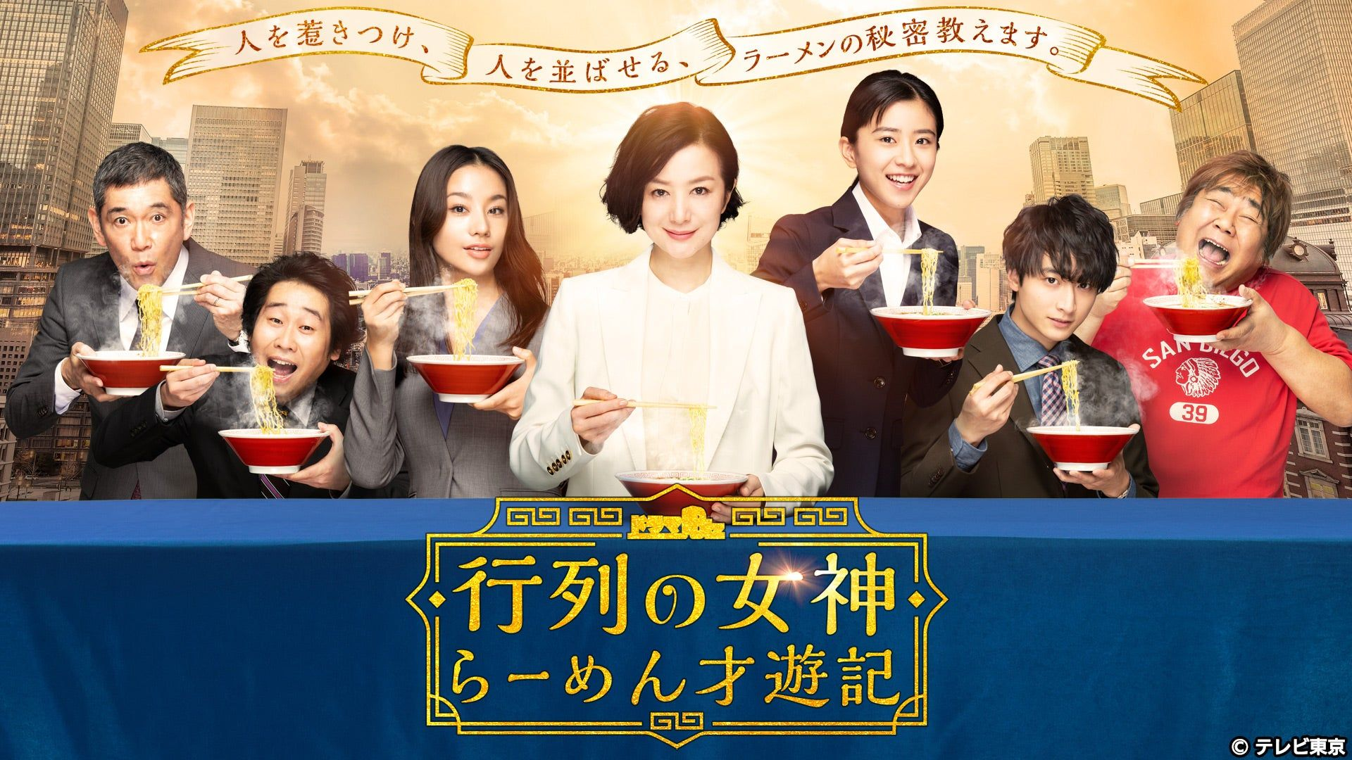 4 27 月 行列の女神 らーめん才遊記 第2話 2020 小関裕太 動画 前野