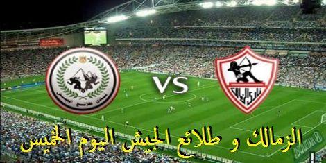 زينزوم دليل العرب مباراة الزمالك و طلائع الجيش اليوم الخميس 13 7 201 Vehicle Logos Juventus Logo Sport Team Logos