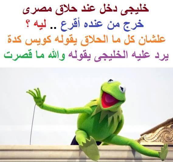Pin By Safaa Ahmed On اضحك Funny Arabic Quotes Good Morning Greetings Arabic Jokes