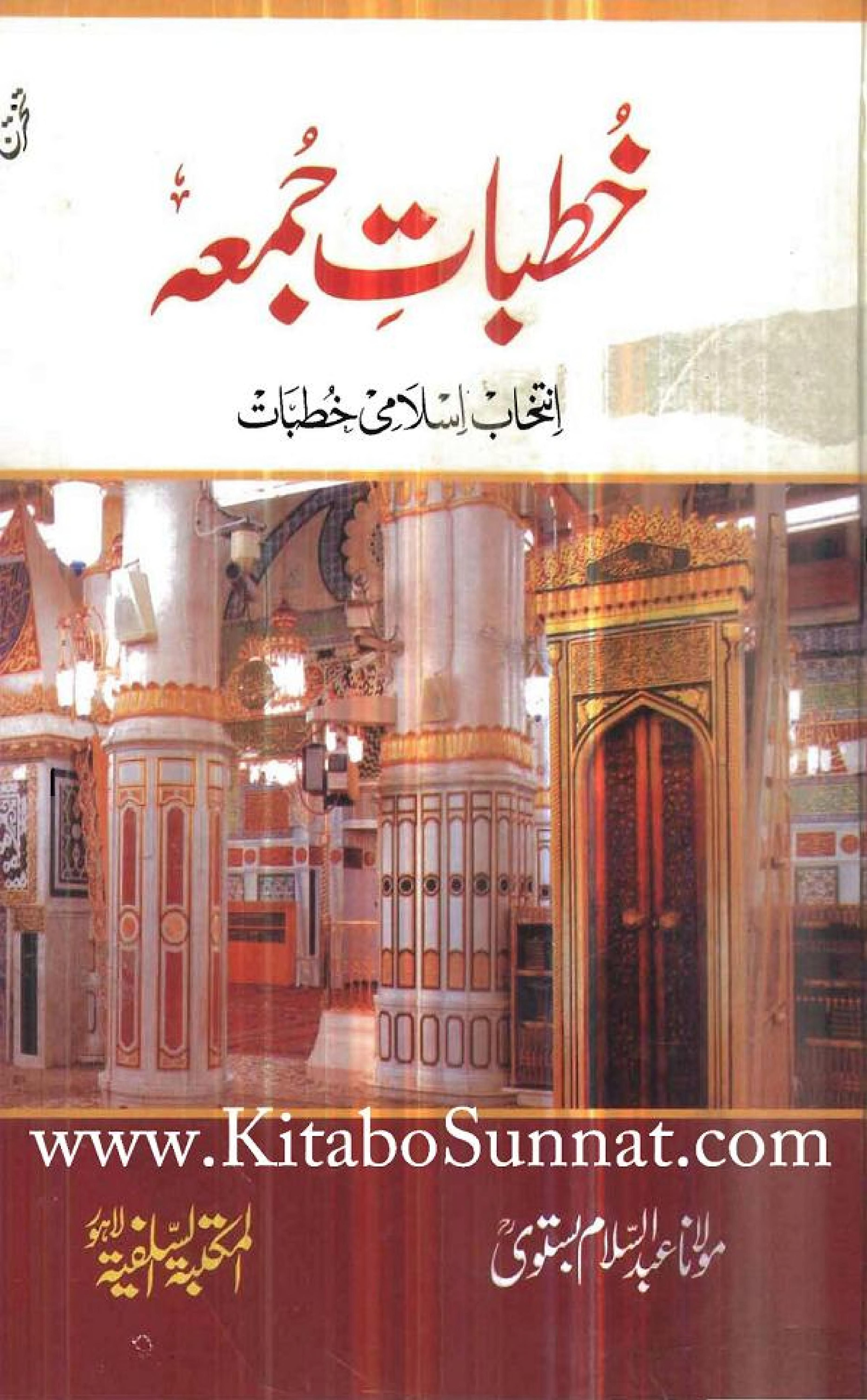Khutbate-Juma-Intakhab-Islami-Khutbat : Free Download, Borrow, and