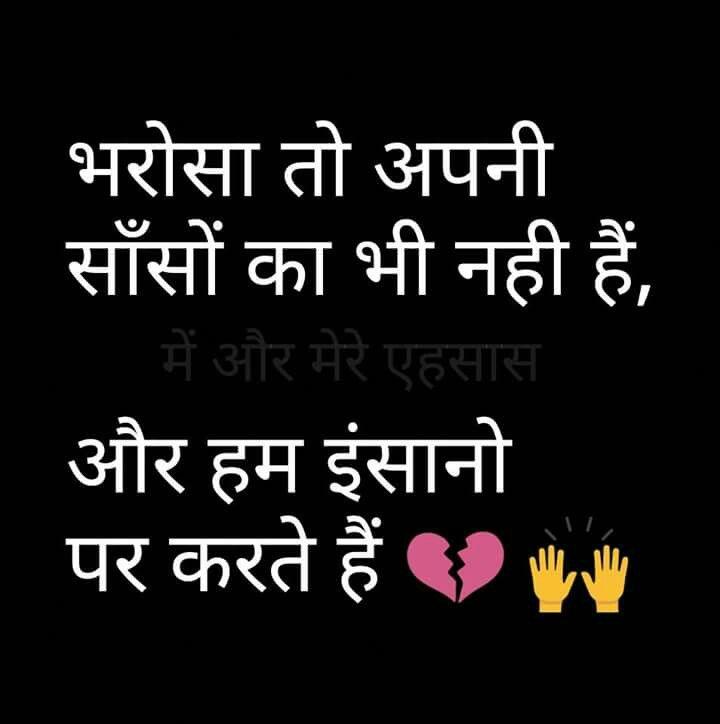 Pin By Manan Kumar On Heart Touching Shayari Hindi Quotes Quotes