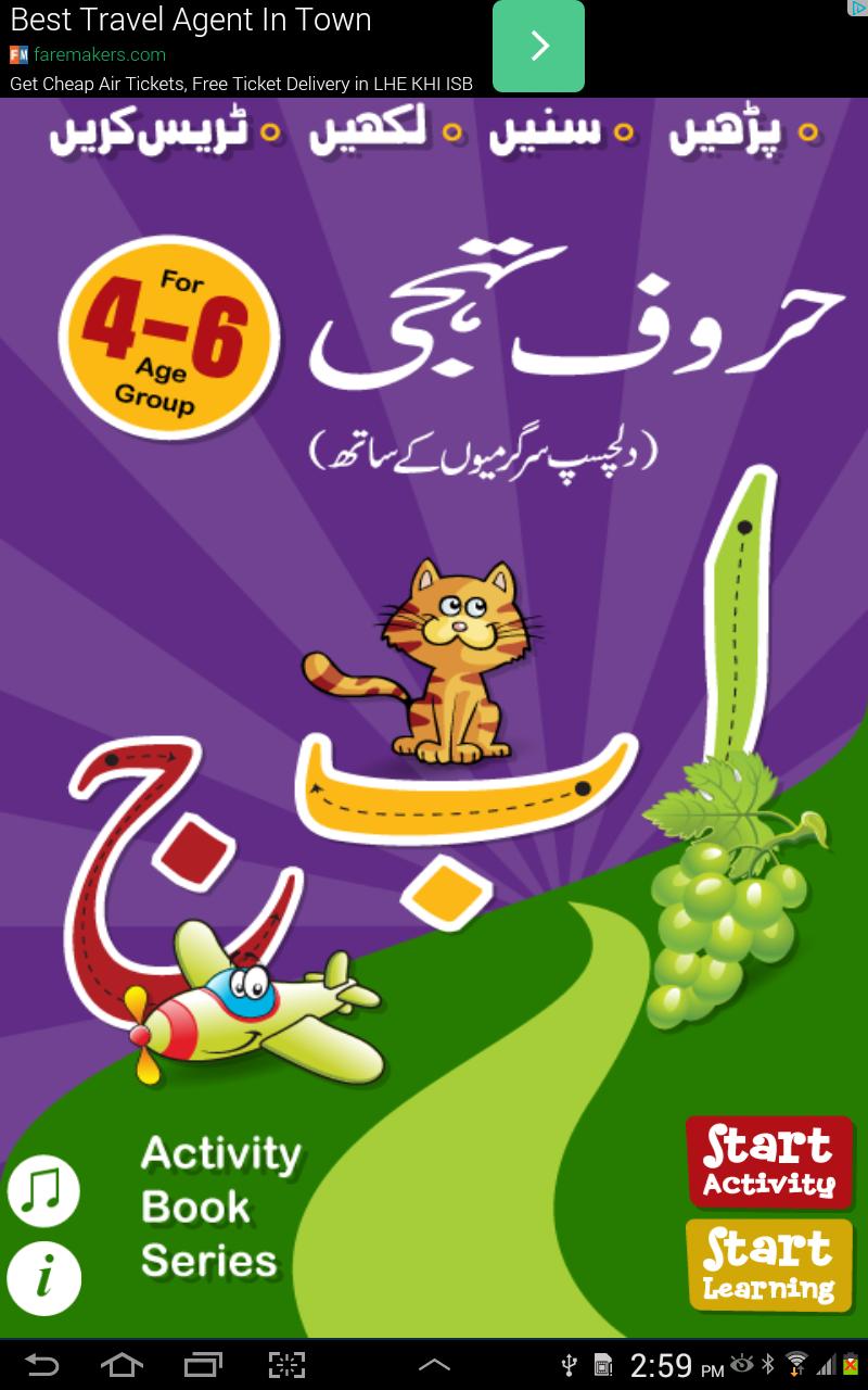 HINDI URDU ALPHABETS  Urdu  Pinterest  Alphabet letters  multiplication, alphabet worksheets, worksheets, and education Urdu Alphabets Worksheets For Kids 2 1280 x 800