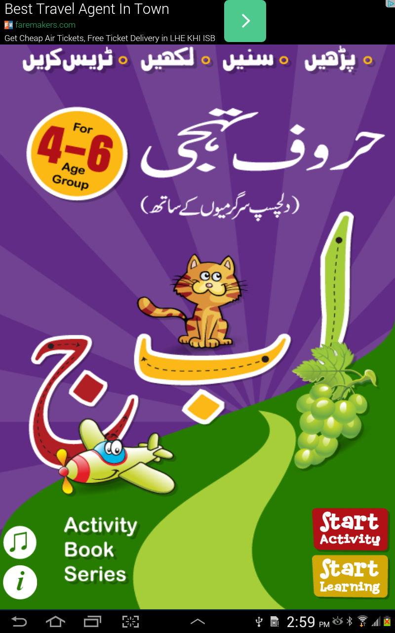 Pin by Irfan Ayub on Urdu Qaida   Learn arabic online, Kids