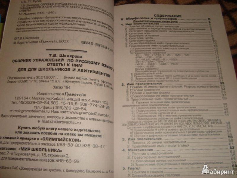Барашкова english v проверочные работы 5 класс к верещагиной скачать