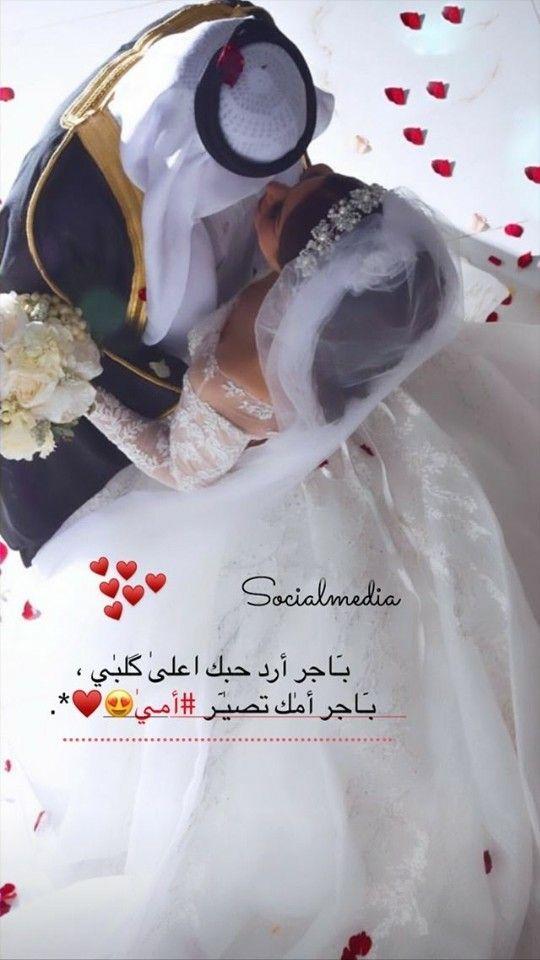 Pin By La Rose Noire On رمزيات عرسان Gold Wedding Colors Arab Wedding Cute Girl Poses