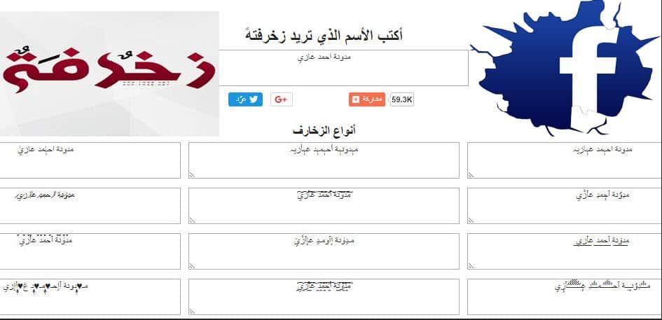 برنامج للأندرويد صنع اسماء مزخرفة بالعربي Names Facebook موقع اون لاين يقوم بزخرفة الاسماء يقبلها الفيس بوك بطريقة قانونة Http W Map Names Map Screenshot
