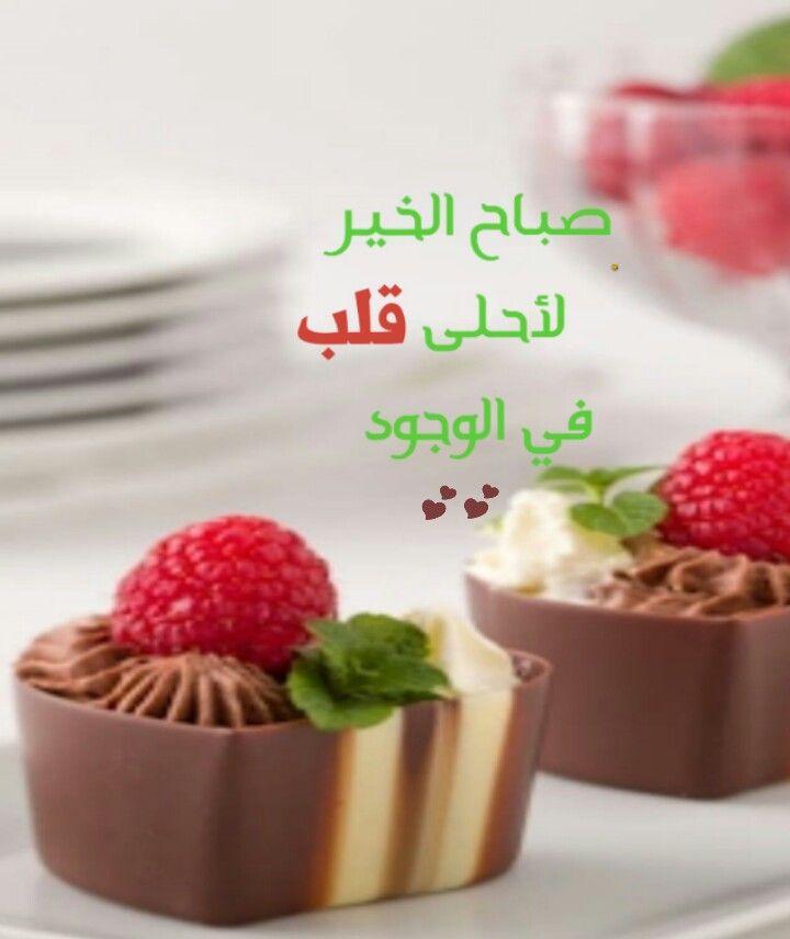 أحلى قلب بالوجود Good Morning Arabic Good Evening Good Morning Photos