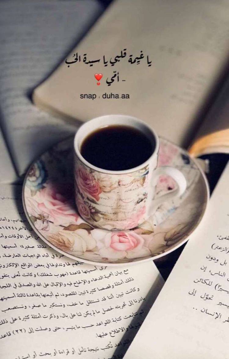 Pin By إشراق الحربي On Beauty Routines Life Quotes Arabic Quotes Words