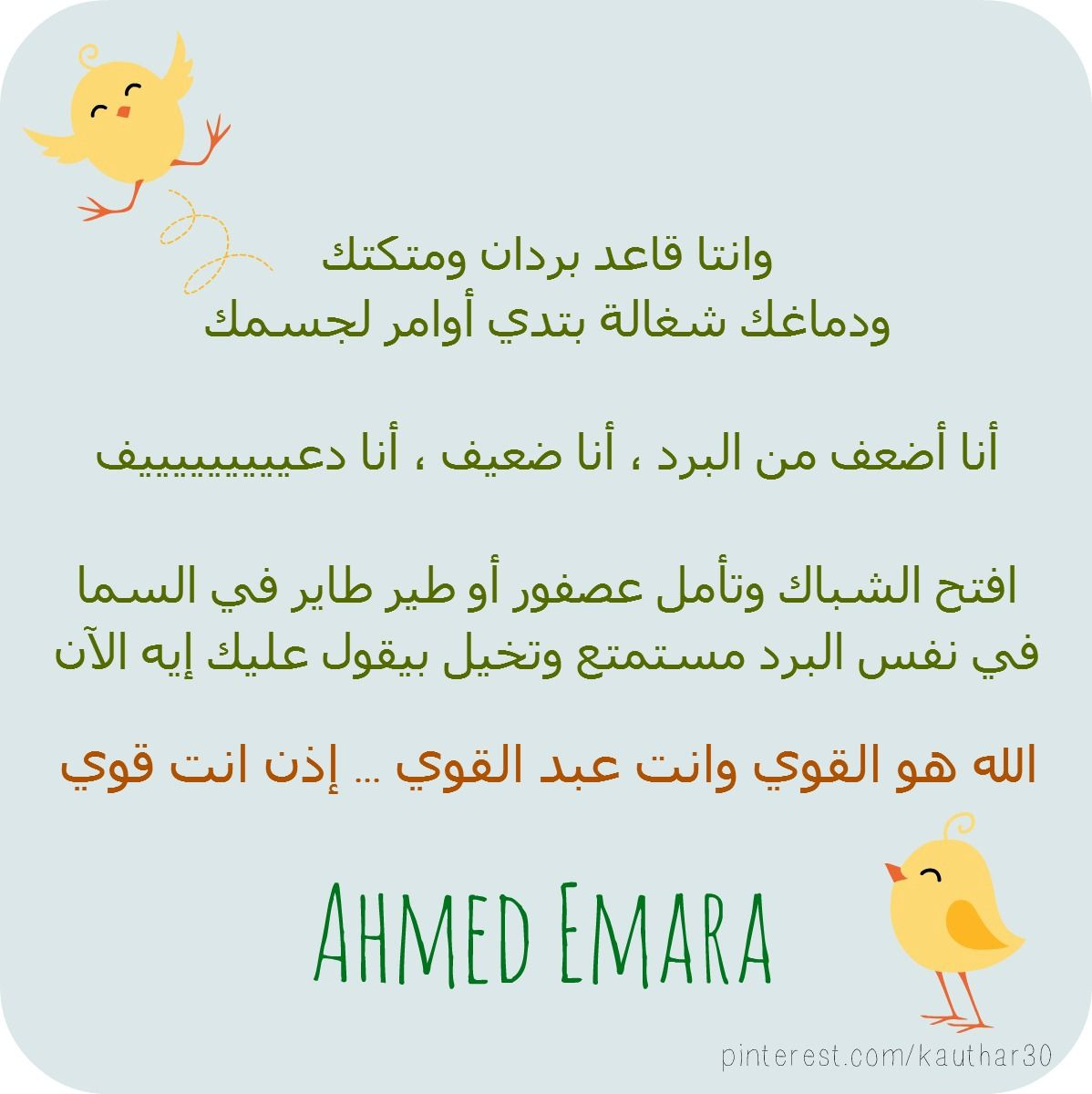 The Bet Short Story Quotes: Pin By [ K A U T H A R ] On Dr Ahmed Emara مقالات د. أحمد