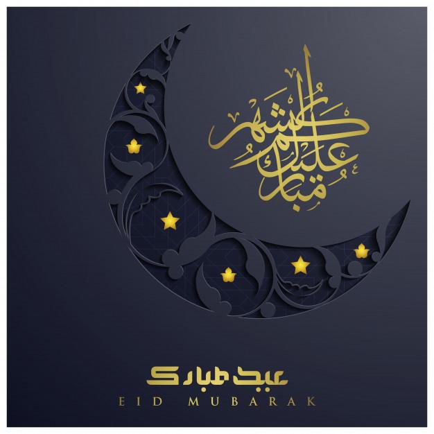 Freepik Collection Ramadan Mubarak In 2020 Eid Mubarak Greeting Cards Eid Mubarak Greetings Eid Mubarak