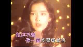 『愛はかげろうのように』広東語版3…周慧敏「孤単的心痛」 - ニコニコ動画:GINZA
