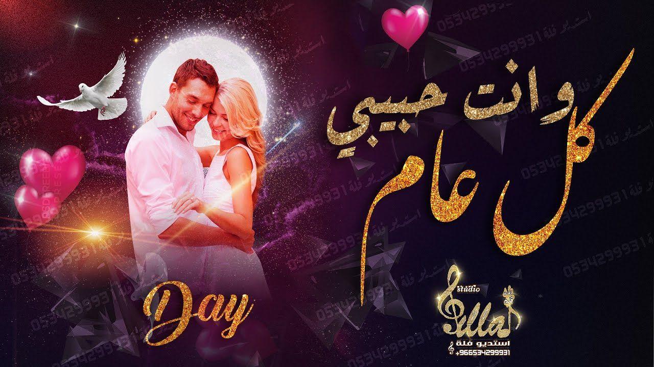 اجمل اغنية للحبايب بدون اسماء كل عام وانت حبيبي اهداء للزوج والحبيب Movie Posters Movies Poster