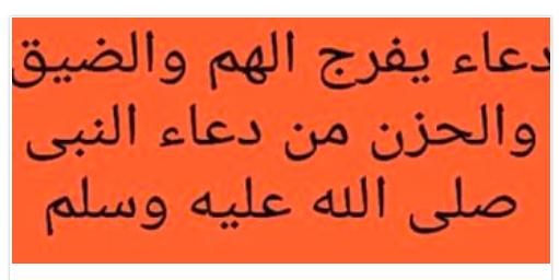 ما هو دعاء الهم والضيق Arabic Calligraphy Calligraphy