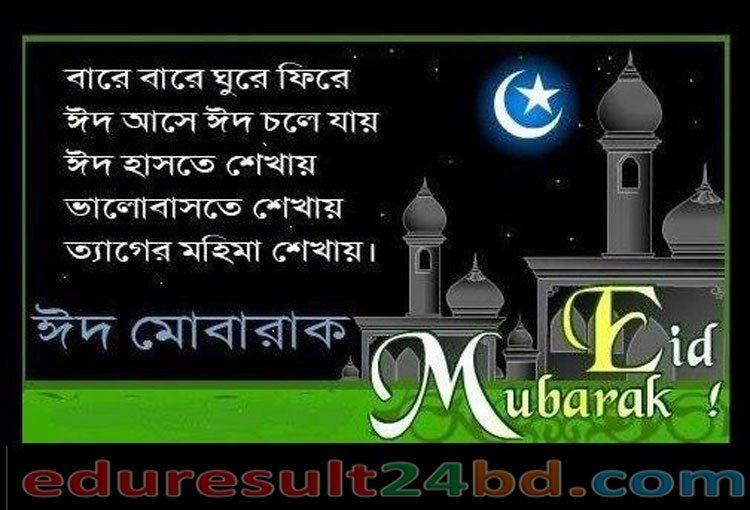 Best 20 Bangla Eid Sms 2017 Eid Al Adha Eid Mubarak Eid