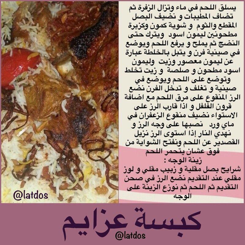 كبسة عزايم Food Recipies Cooking Middle Eastern Recipes