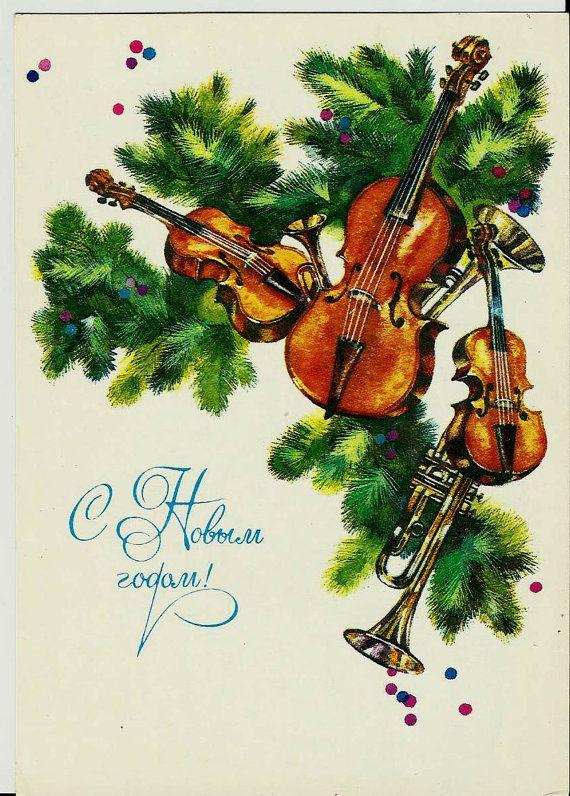 Violin happy new year russian vintage postcard by lucymarket 499 violin happy new year russian vintage postcard by lucymarket 499 pinterest vintage postcards vintage and vintage christmas cards m4hsunfo