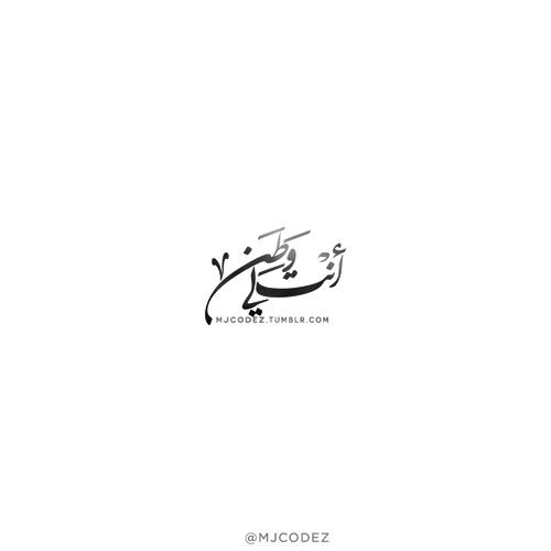 أنت لي وطن 1 Tumblr 39 S Source For Arabic Typography Quotes Typography Quotes Quotes Find Image