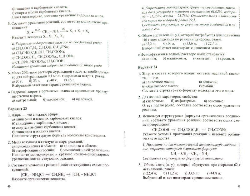 Обществознание 6 класс рабочая тетрадь ответы королькова