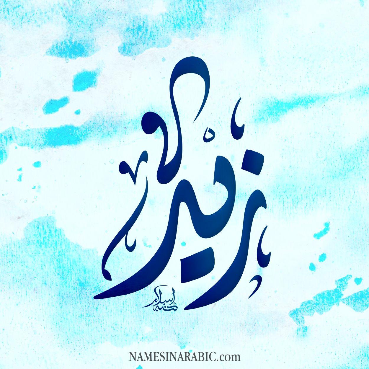 Zaid زيد Names In Arabic Calligraphy Name 4924 Calligraphy Name Arabic Calligraphy Art Arabic Calligraphy
