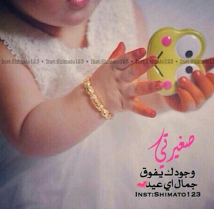 بنتي حبيبتي Baby Boy Cards Cute Little Baby Girl Baby Words