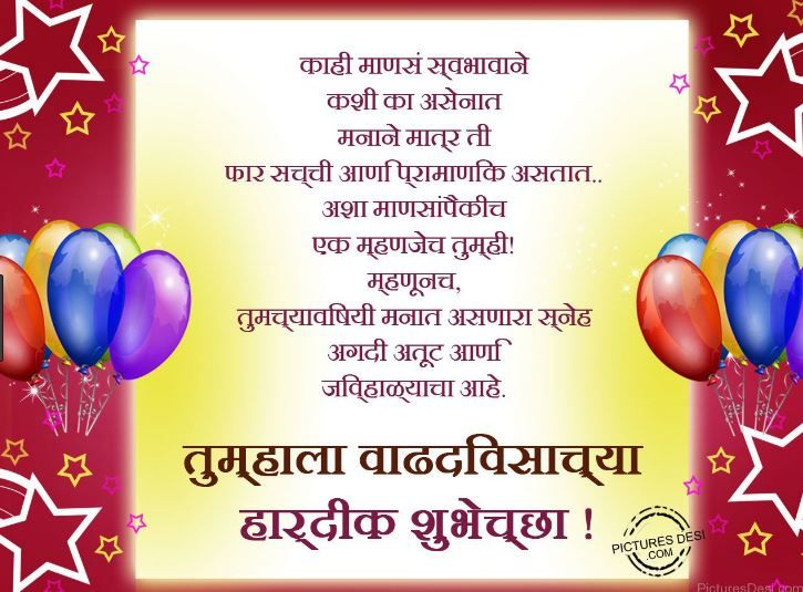 Birthday Sms In Marathi Happy Birthday Wishes For A Friend Happy Birthday Wishes For Him Happy Birthday Brother Messages