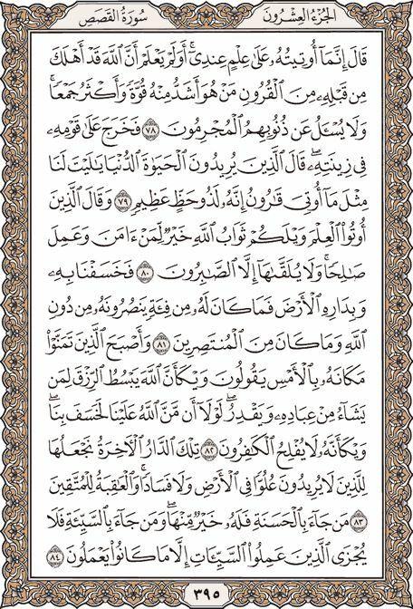 Pin by Khaled Bahnasawy on ٢٨ سورة القصص Holy quran