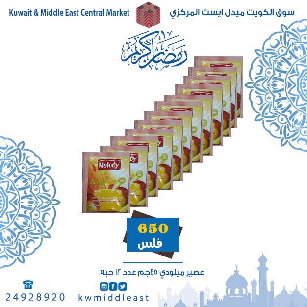 لا تطوفكم عروض الخضار يوم الاربعاء والخميس والجمعه والسبت للاستفسار تليفون 24928920 أوقات العمل في رمضان طوال الأسبوع من Central Market Middle East Melody