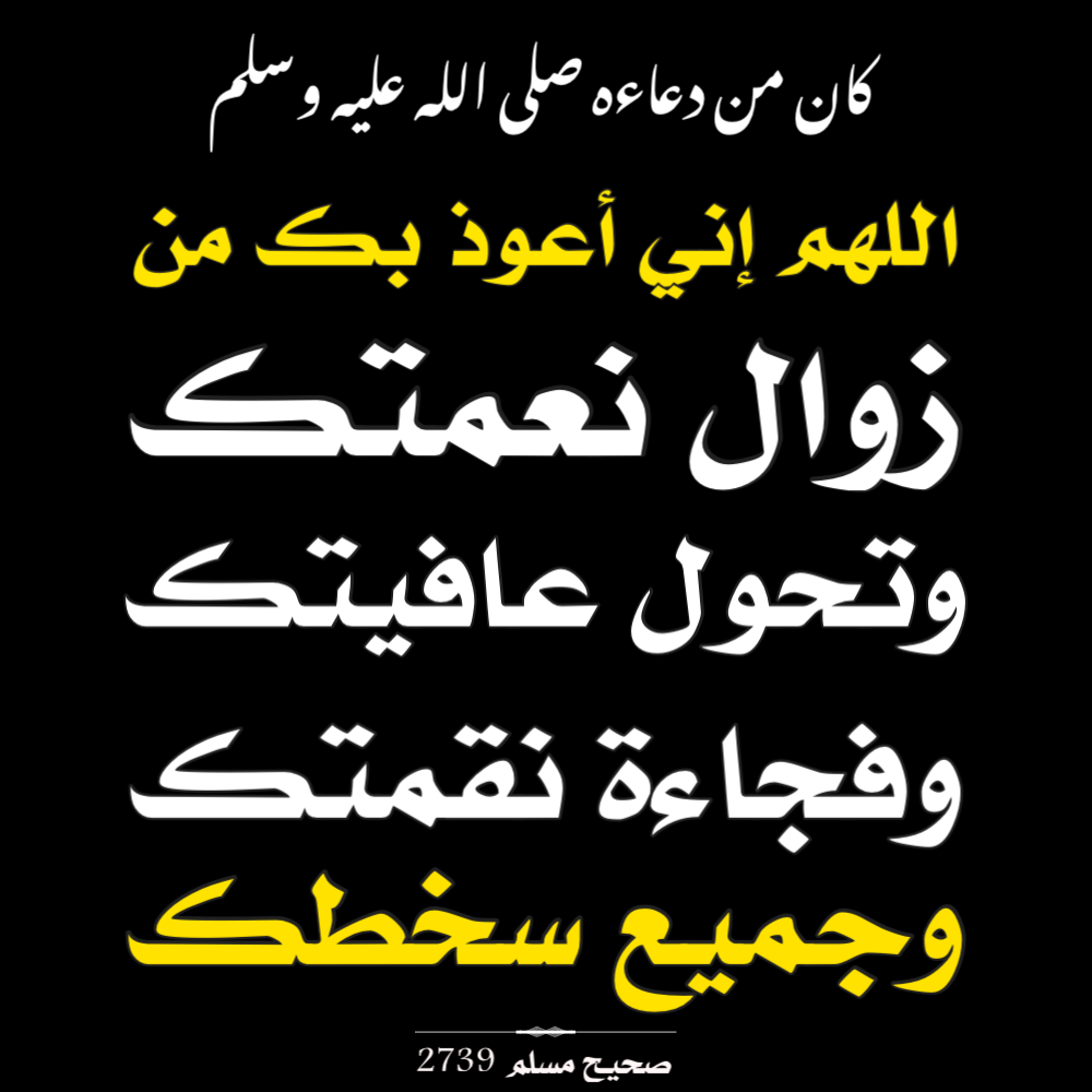 Pin By Soumia On أحاديث نبوية Islamic Quotes Words Quotes Duaa Islam