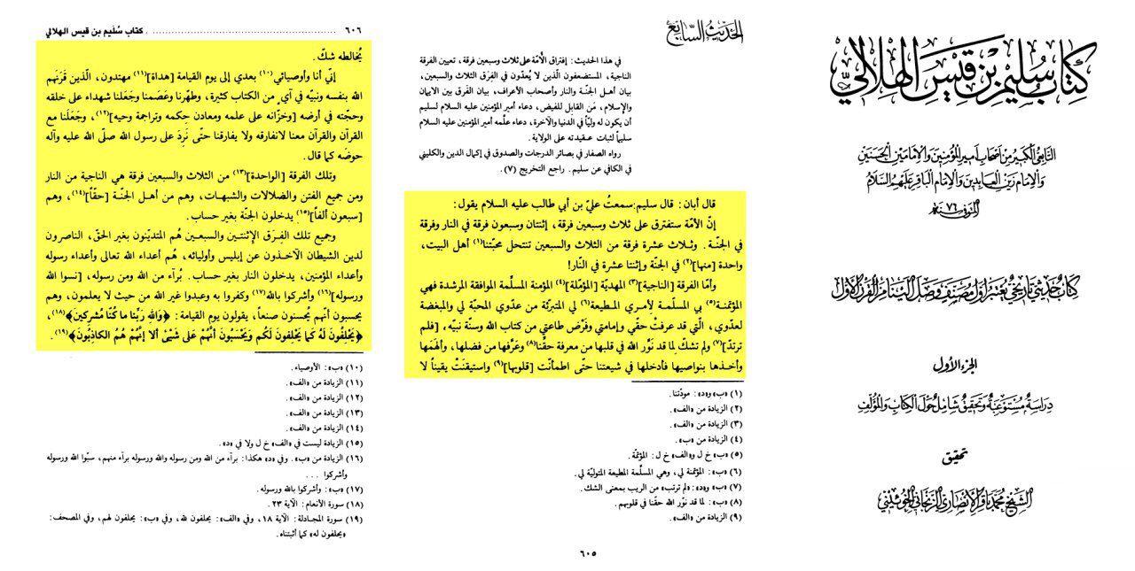 Pin By Abomohammad On أحاديث أهل البيت عليهم الصلاة والسلام Airline Bullet Journal Boarding Pass