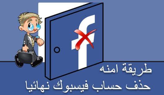 الطريقة الأمنه لحذف حساب فيس بوك نهائيا حيث سنتطلع معا لكيفية حذف حسابي من الفيس بوك فورا ولايمكنك الرجوع الي Fictional Characters Account Facebook Character