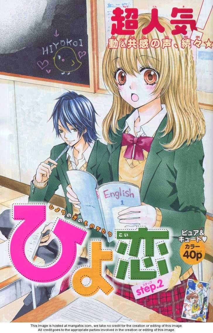 Hiyokoi...finally exams r over..can read it now! Dessin