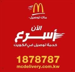 رقم ماكدونالدز الكويت 1878787 لا تحاتي Logos Gaming Logos Atari Logo