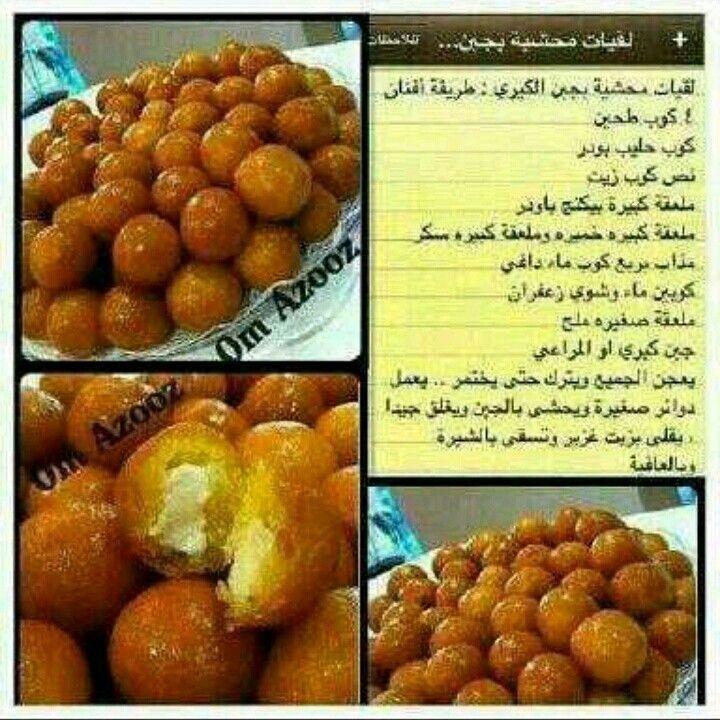لقيمات محشيه بجبن كيري Food Garnishes Ramadan Desserts Cooking Recipes Desserts