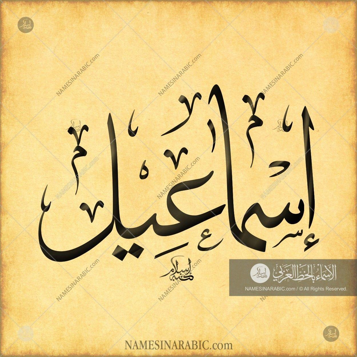 Ismail اسماعيل Names In Arabic Calligraphy Name 3821 Calligraphy Name Urdu Calligraphy Name Design Art