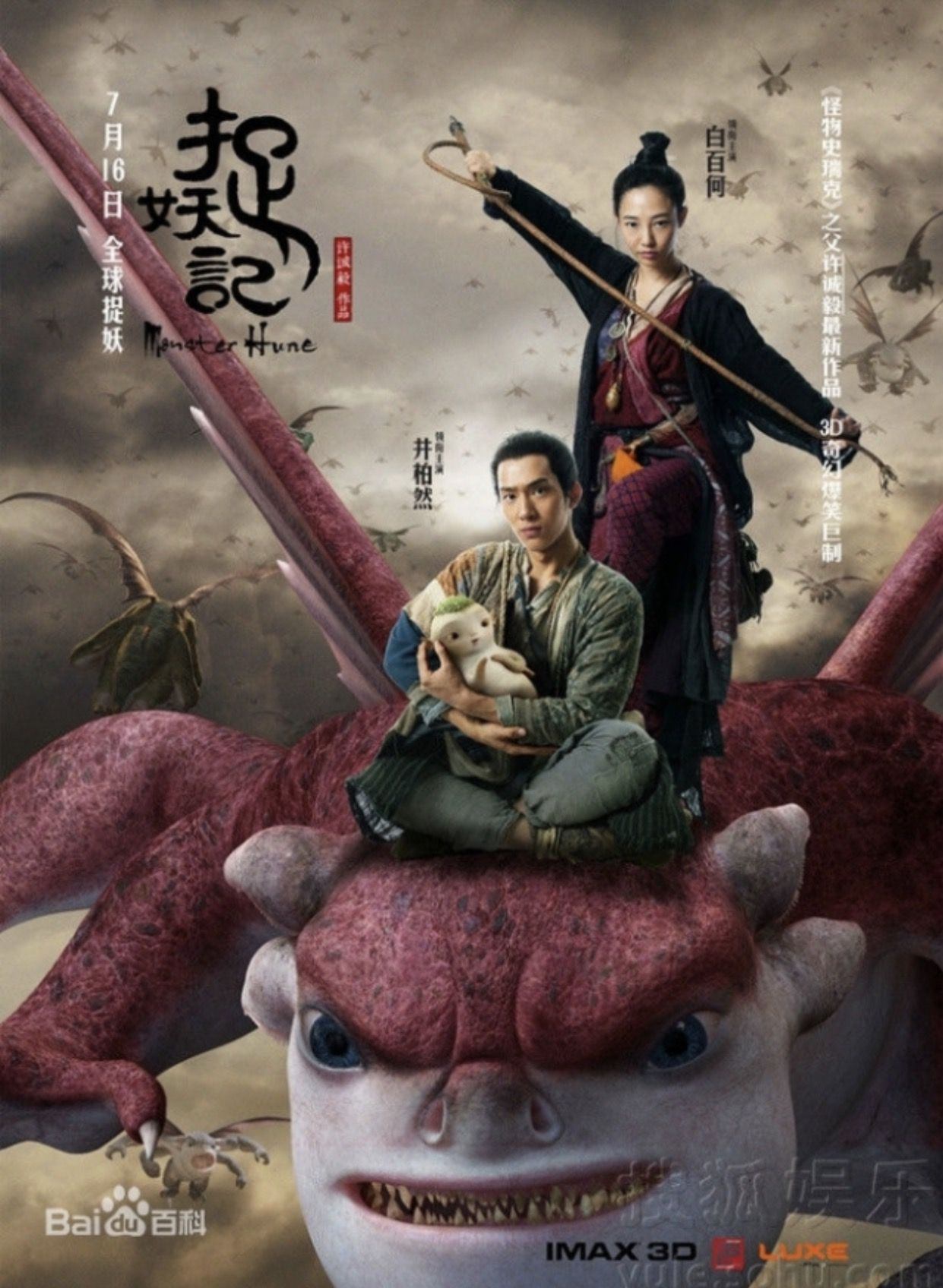 Monster Hunt Monster Hunt Hong Kong Movie Chinese Movies