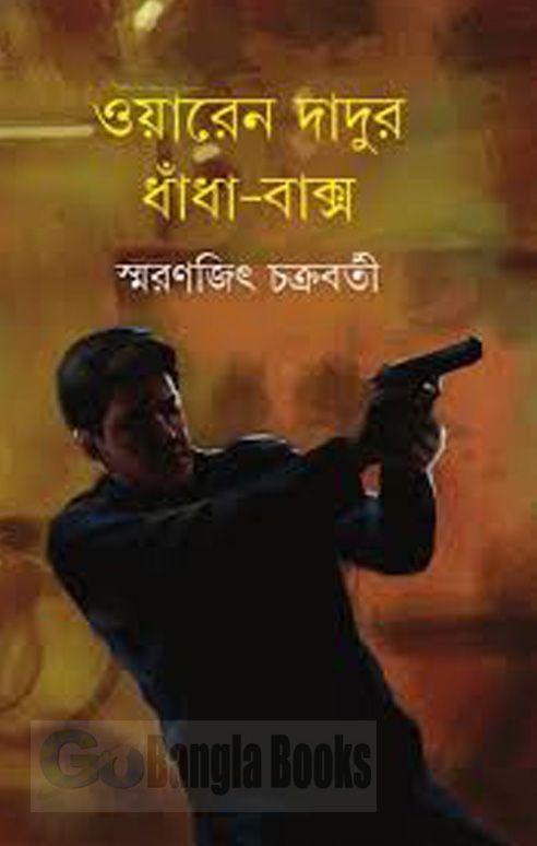 Smaranjit Chakraborty Pdf