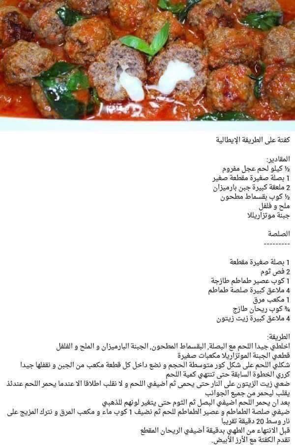 Pin By Widade Widade On خواردن و شيرينى و تورشيات Arabic Food Recipes Food