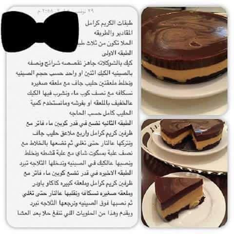طبقات الكريم كراميل Food Cake Cookies Desserts