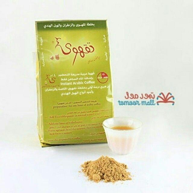 الآن تتوفر منتجات تقهوى على متجر تمور مول Www Tomoormall Com ت قهوى قهوة عربية سريعة التحضير ب ن هرري درجة أولى نوع خا Dog Food Recipes Food Animals Food