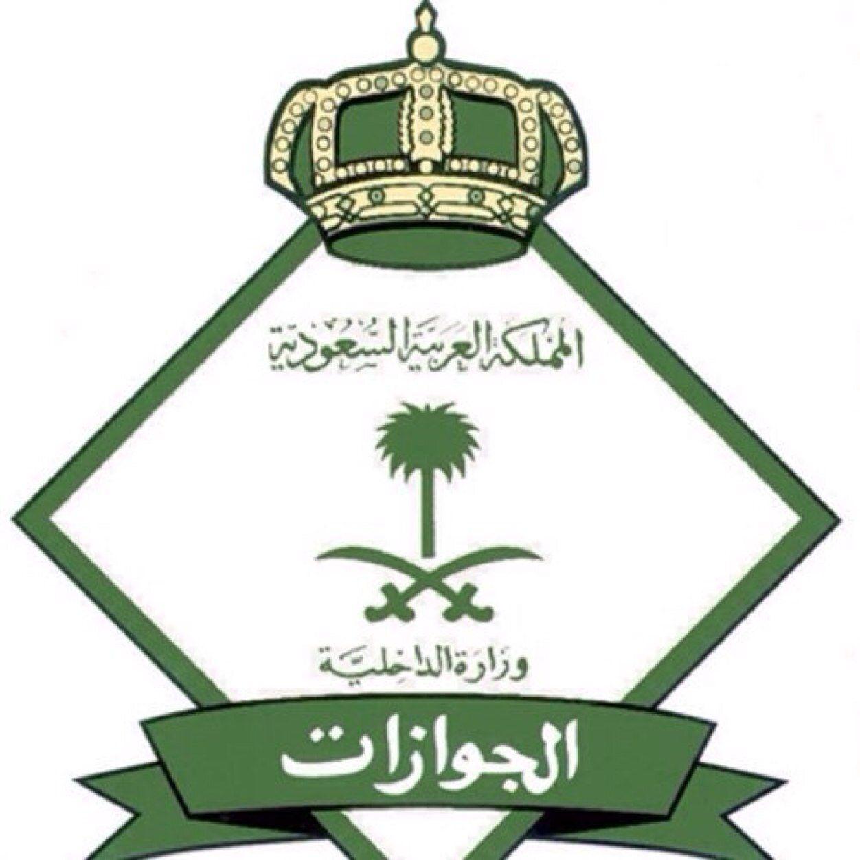 تقديم وظائف الجوازات النسائية 1439 رابط تسجيل الجوازات السعودية لرتبة جندي وزارة الداخلية أعلن قطاع المديرية الع Sweet Words Peace Symbol Novelty Christmas