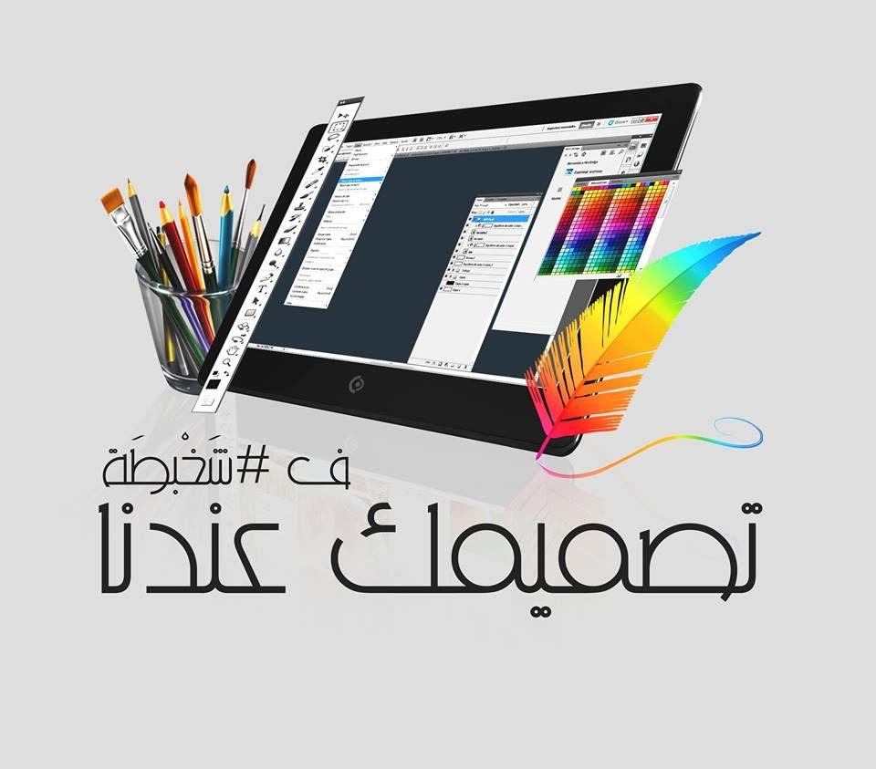 شركة دعاية واعلان بورسعيد شركة شخبطة دعاية اعلان تصميم جرافيك كروت عمل شخصية لوجو بروشور فليكس فين Graphic Design Flyer Instagram Logo Flyer Design