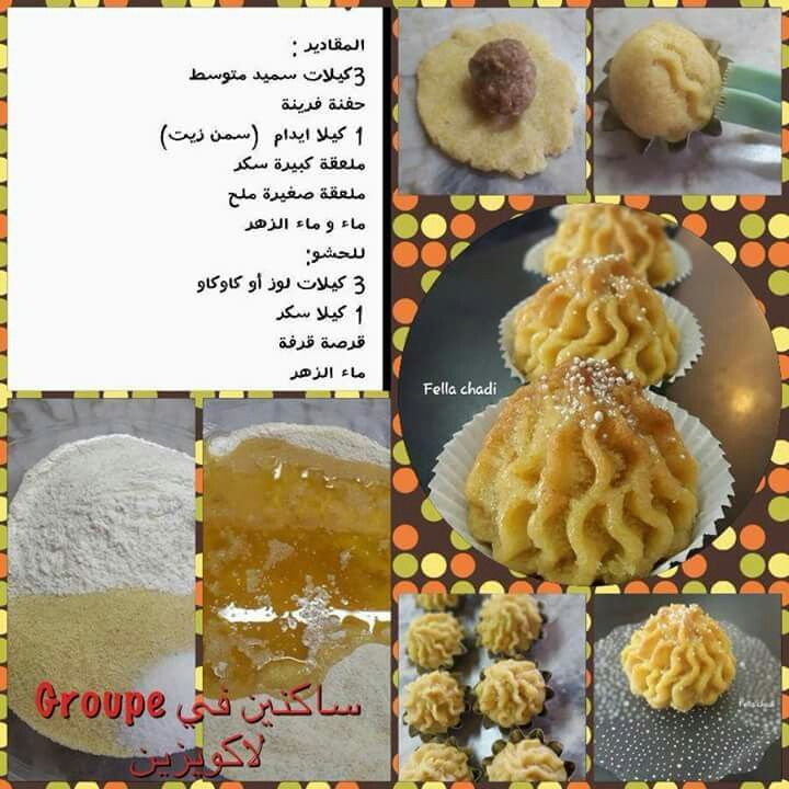 Sablé Gateaux Oum Walid: Épinglé Par Yasmina Samira Sur Cake