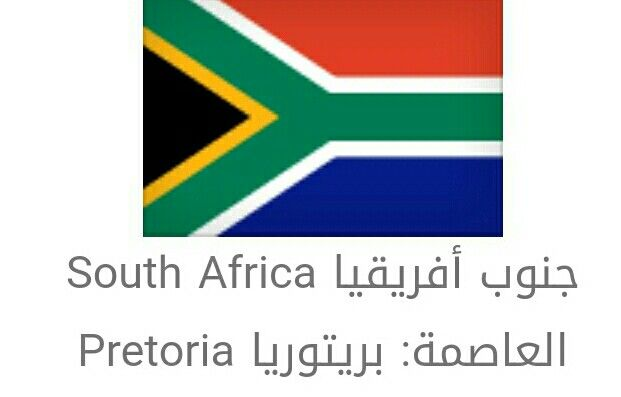 Pin By Mustafa On Flags And Capitals Of African Countries African Countries Africa South Africa