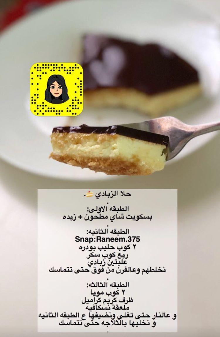 Pin By Ramya On حلويات تحلية حلى صواني حلى قهوة صينية Food Recipes Desserts