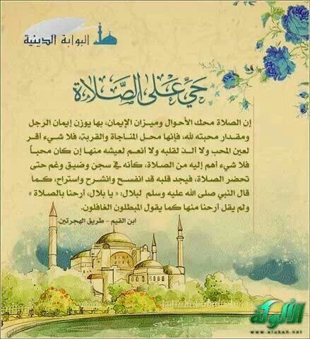حي علي الصلاه Muslim