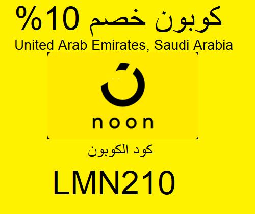 10 Coupon Noon Uae Ksa 10 Things Noon United Arab Emirates