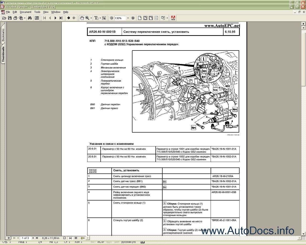 Mercedes benz actros maintenance manual 1 manuals for Schedule b maintenance mercedes benz